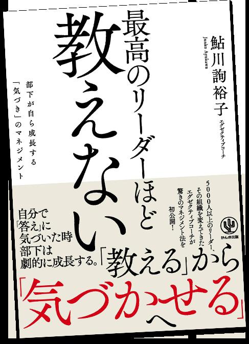 最高のリーダーほど教えない -部下が自ら成長する「気づき」のマネジメント- 鮎川 詢裕子 著 かんき出版(2018 年 7月 25日発売)