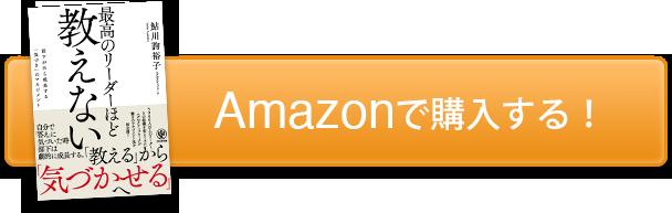Amazonで購入する!