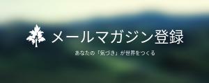 鮎川詢裕子メルマガ