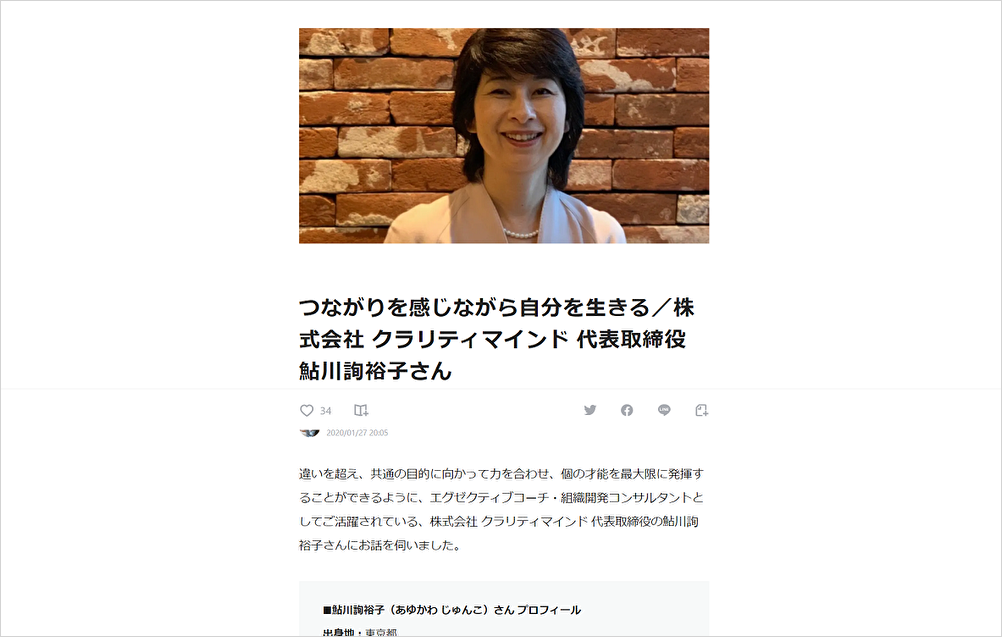 (リライズ・ニュース 2020年1月27日公開)